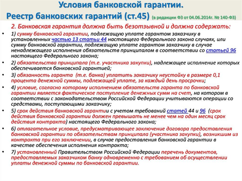 Что такое банковская гарантия и как ее получить          | bbf.ru