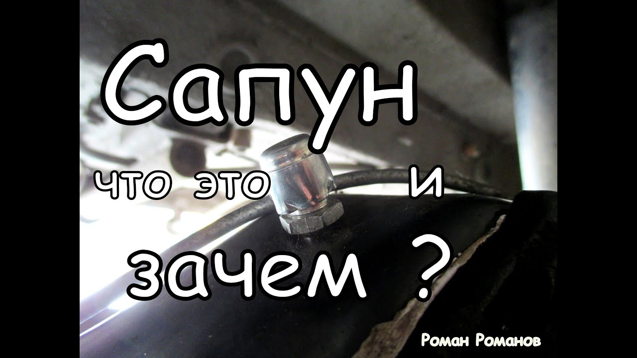 Что означает сапун в автомобиле, и для чего он используется?