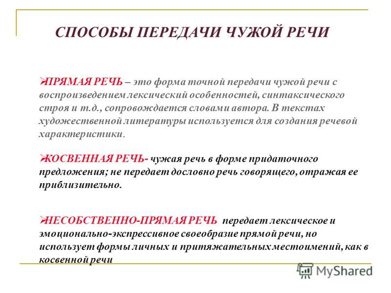 7.45. чужая речь. понятие о чужой речи и способах ее передачи. современный русский язык. практическое пособие