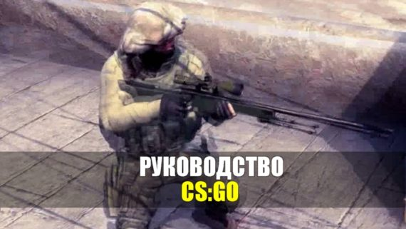 Игровой сленг в cs:go: общайся как киберспортсмен! - cyber-time.ru