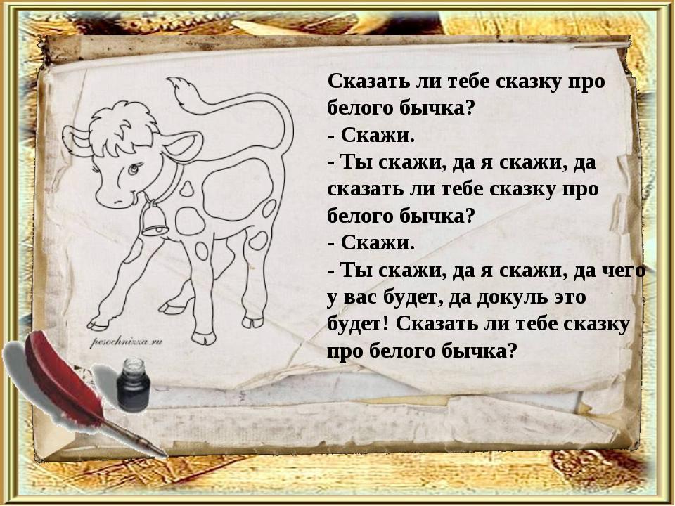 Докучные сказки - занятия и игры для детей