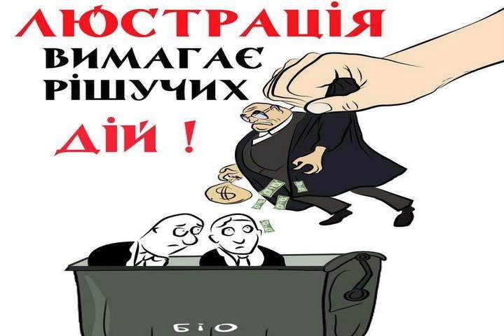 Люстрация - что это? закон о люстрации. люстрация в украине