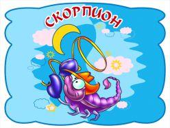 Как себя ведут люди знака скорпион? астропсихология