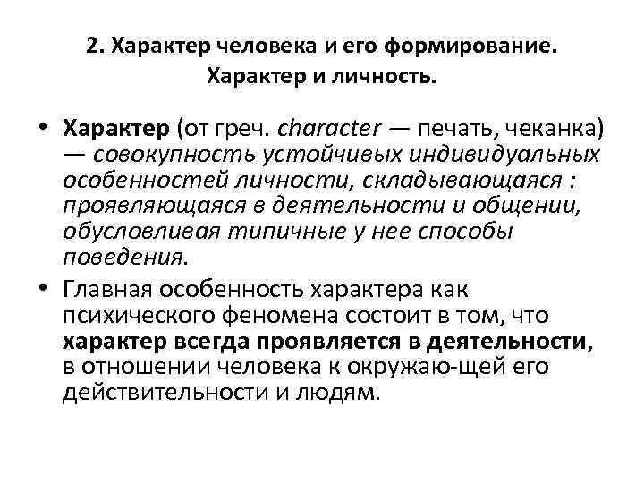 Что такое характер в психологии и что на него влияет – 9psy.ru