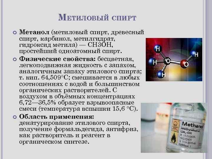 Метанол - находкинский завод минеральных удобрений