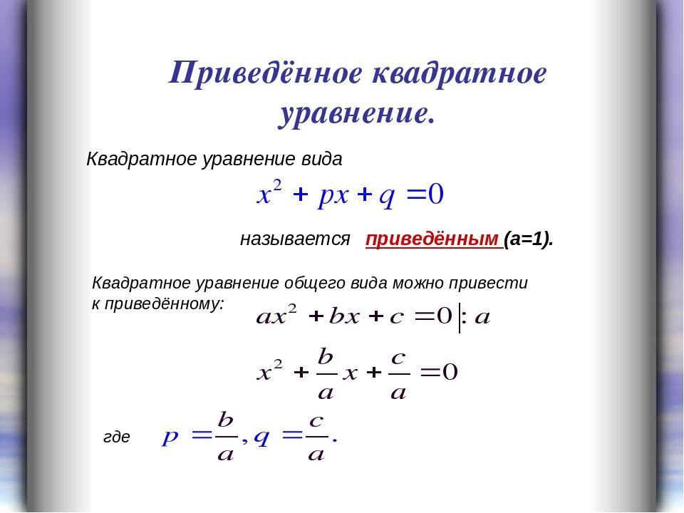 Что такое уравнение и его корни?