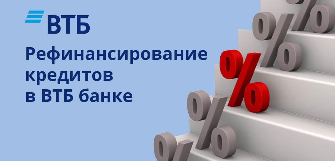Топ 15: рефинансирование кредитов других банков в 2020, подать заявку на рефинансирование потребительских кредитов