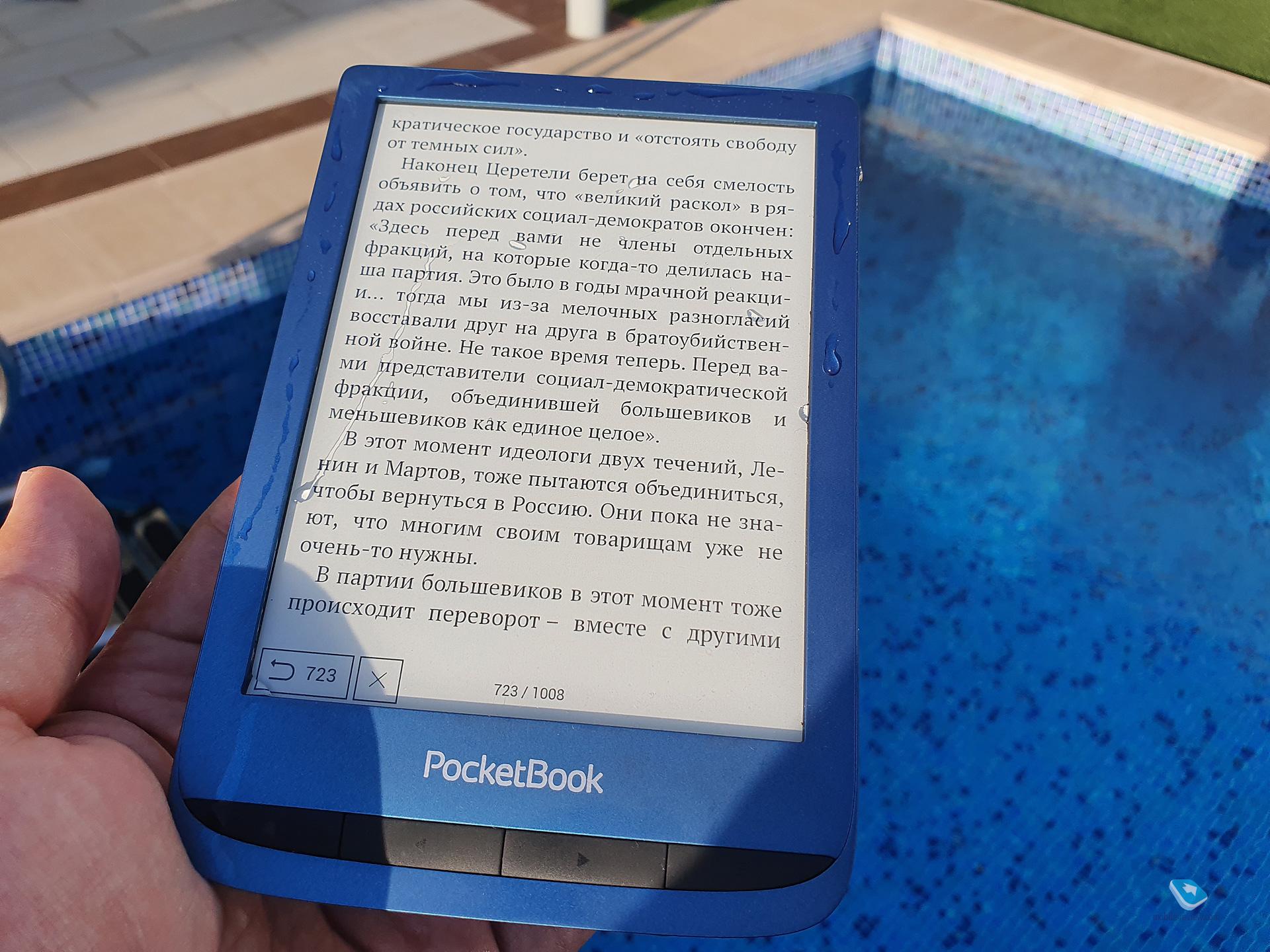 Что такое электронная книга?
