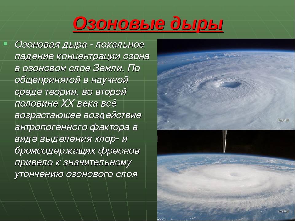 Озоновая дыра — википедия. что такое озоновая дыра