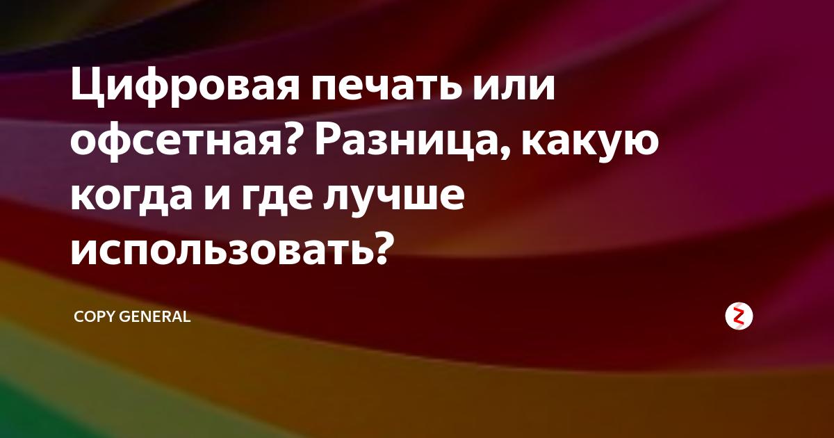Офсетная печать - это... какие типы офсетной печати существуют? :: syl.ru