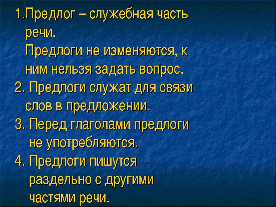Какие бывают предлоги в русском языке: морфологический разбор предлога | tvercult.ru