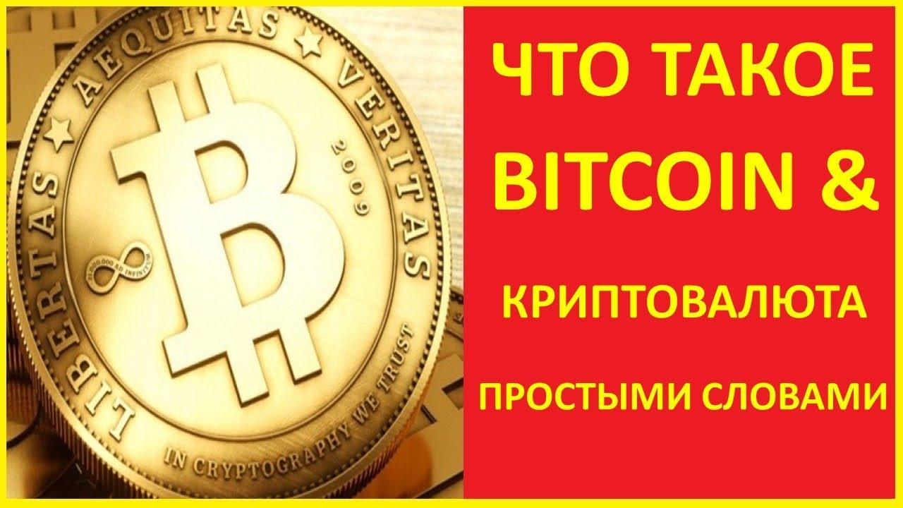 Что такое bitcoin (биткоин) простыми словами - otziv-broker