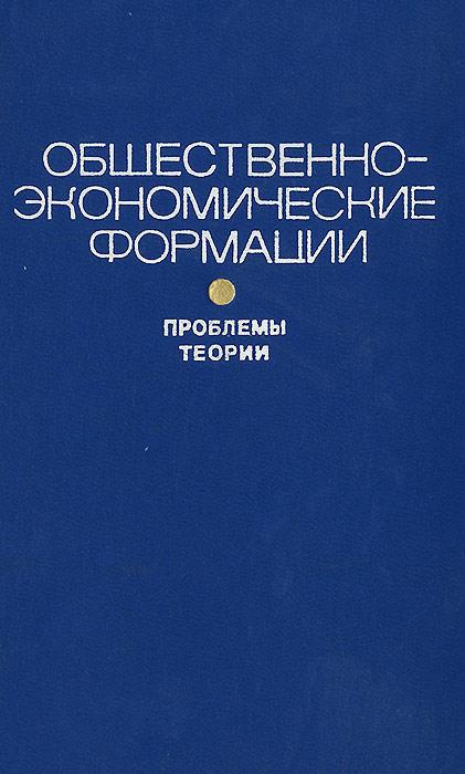 Общественно-экономическая формация - вики