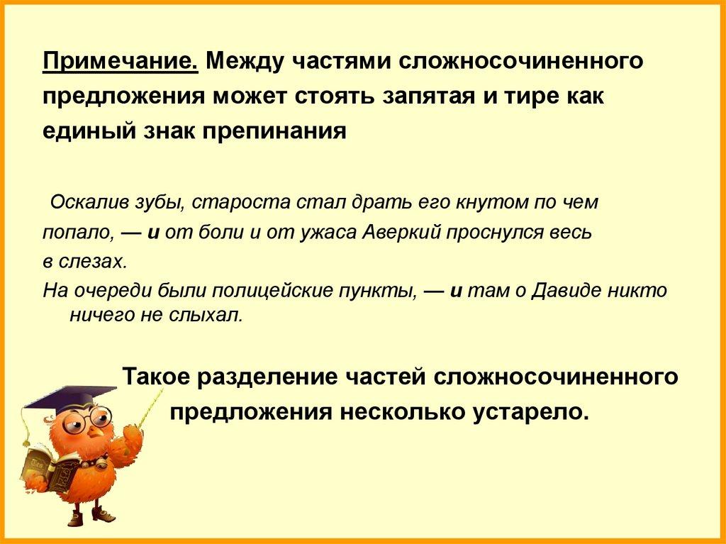 § 16. разделительные знаки препинания между частями сложносочинённого предложения / русский язык 9 класс
