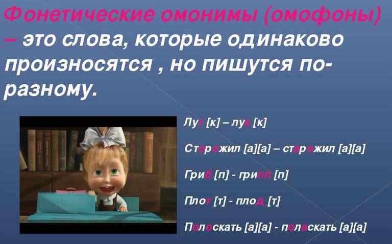 Что такое омоформы? примеры омоформ - помощник для школьников спринт-олимпик.ру