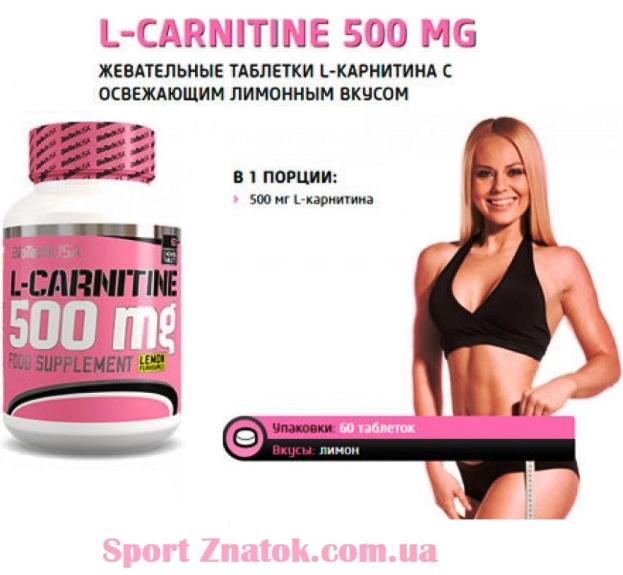 11 положительных эффектов от приема l-карнитина!