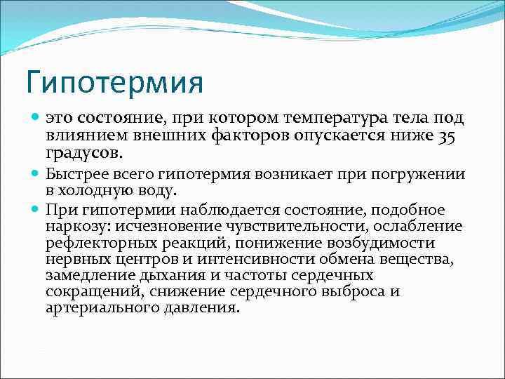 Лечебная гипертермия — википедия переиздание // wiki 2