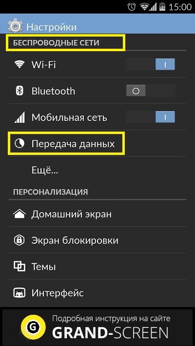 Что значит запуск в фоне. что такое фоновый режим на android и как его контролировать