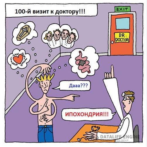 Ипохондрия - что это такое, лечение, симптомы, причины, формы