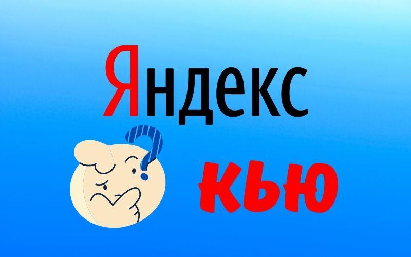 Яндекс кью - как пользоваться сервисом. польза для вебмастера