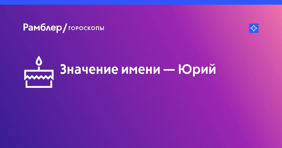 Юра: значение имени, характер и судьба, совместимость - nameorigin.ru