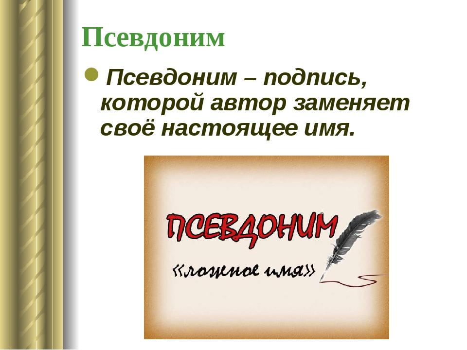 Псевдонимы. подбор псевдонима