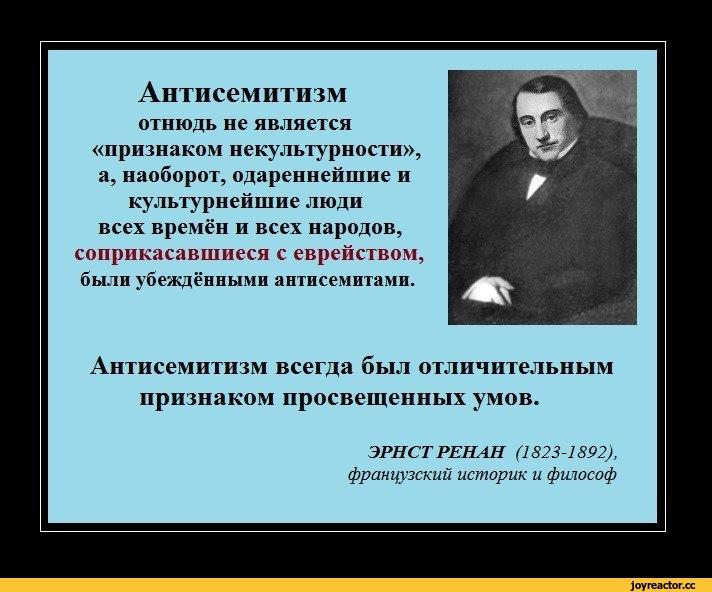 Новый антисемитизм — википедия. что такое новый антисемитизм