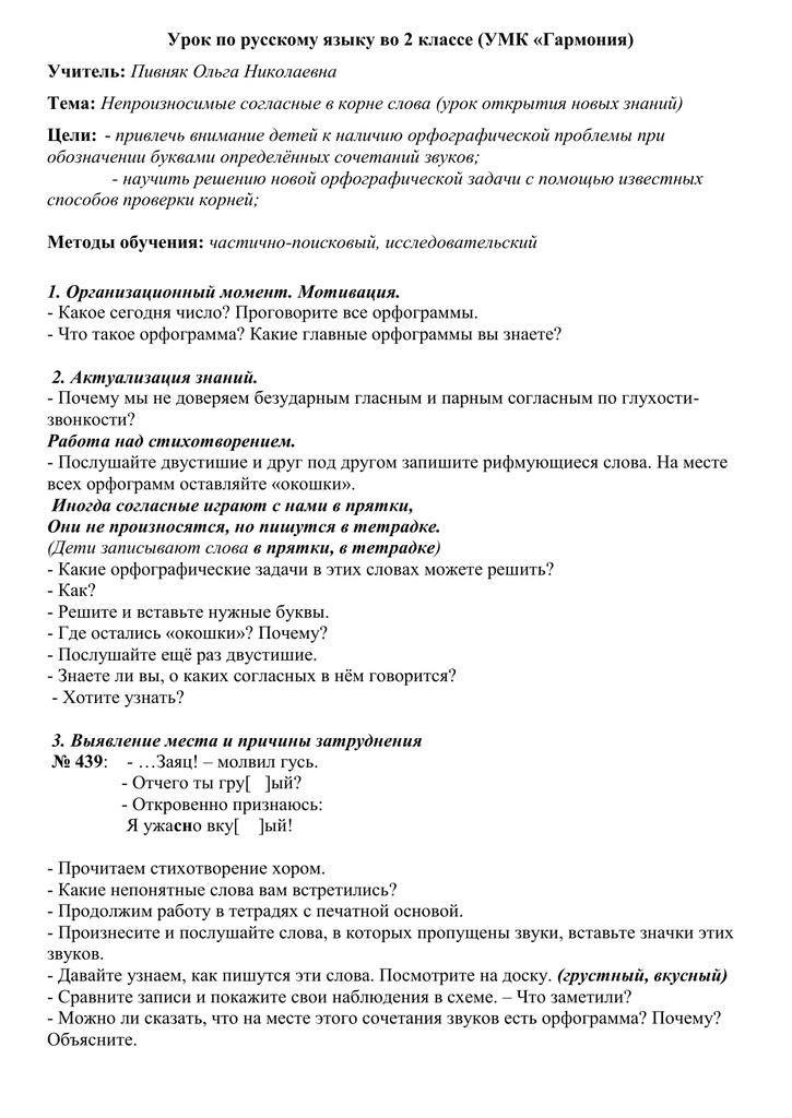 Непроизносимые согласные в корне слова: примеры, правило. непроизносимые согласные в корне слова: 3 класс