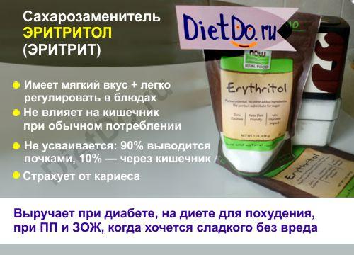 Эритритол (сахарозаменитель) - польза и вред! | здоровое питание