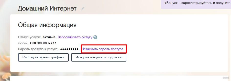 Как узнать логин и пароль «ростелеком»