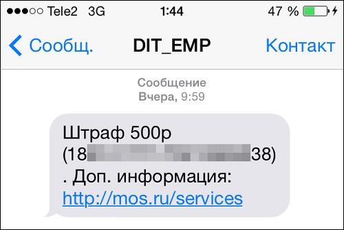 Dit_emias пришла смс «запись к врачу»: что это такое - helpshub.ru