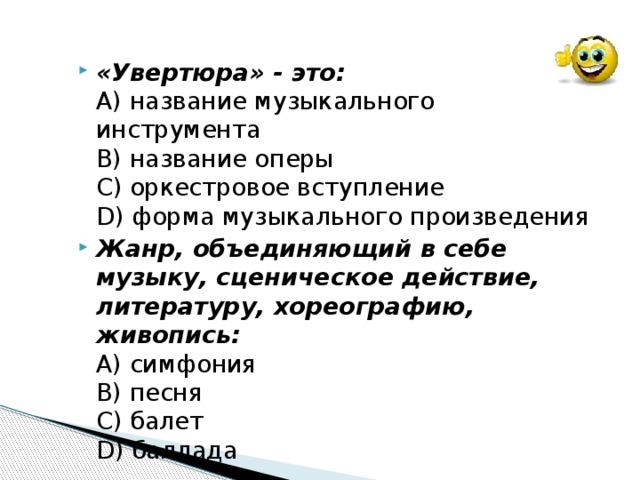 Увертюра — википедия. что такое увертюра