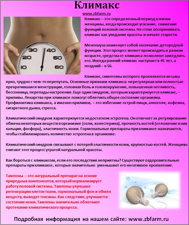 Климакс: возраст, симптомы и гормональная терапия   | материнство - беременность, роды, питание, воспитание