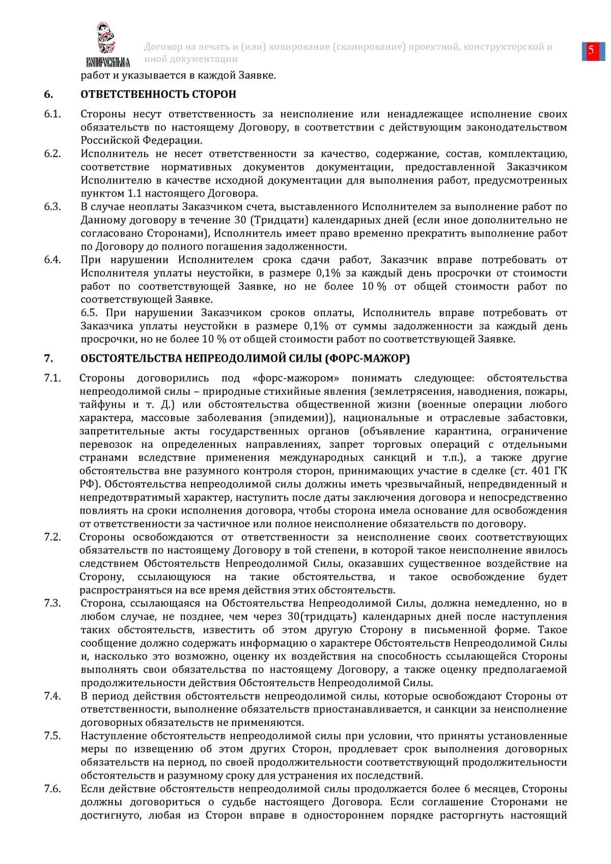 Сканирование документов в windows 7-10
