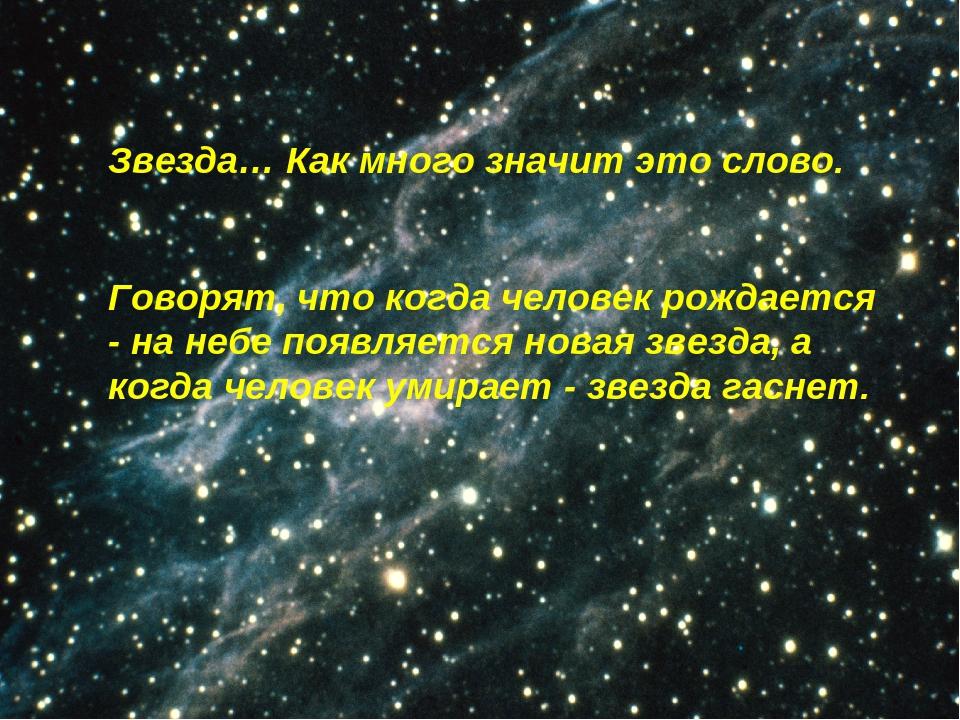 Что такое звезды в космосе, классификации звезд и самые известные