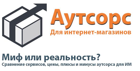 Услуги фулфилмента для интернет-магазина: что это такое и в каких случаях их выгодно отдать на аутсорсинг