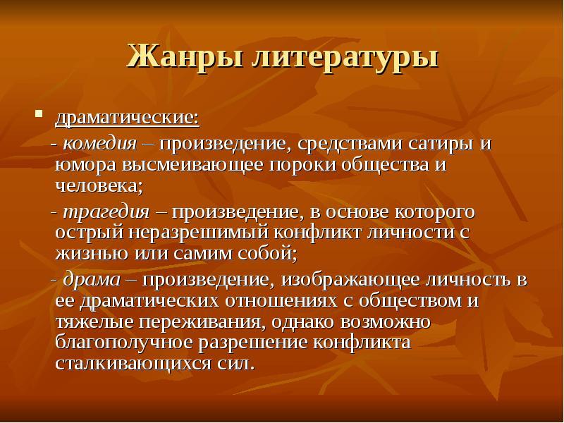 Драматургия — википедия с видео // wiki 2