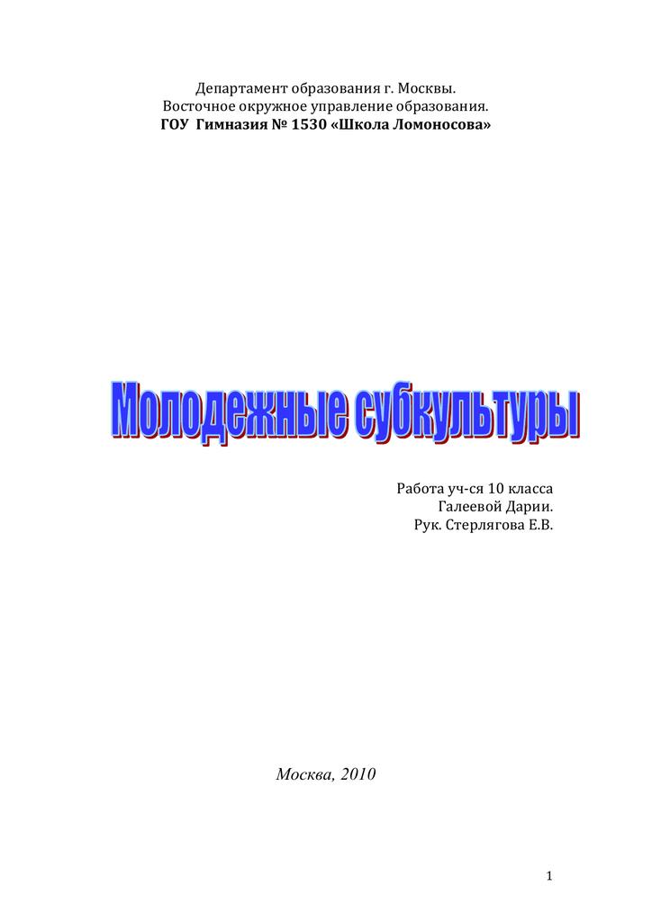 Субкультура эмо (65 фото): молодежный стиль в субкультуре, история возникновения в россии, образ жизни девочек и парней, другие аспекты