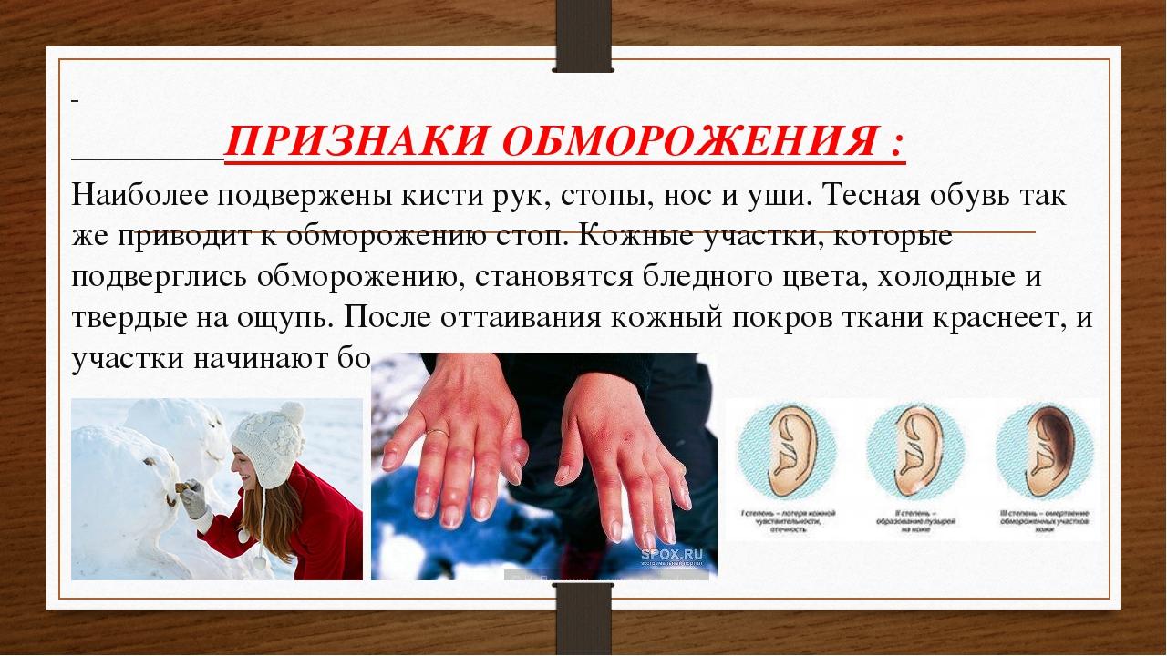 Обморожение: причины, профилактика и первая помощь