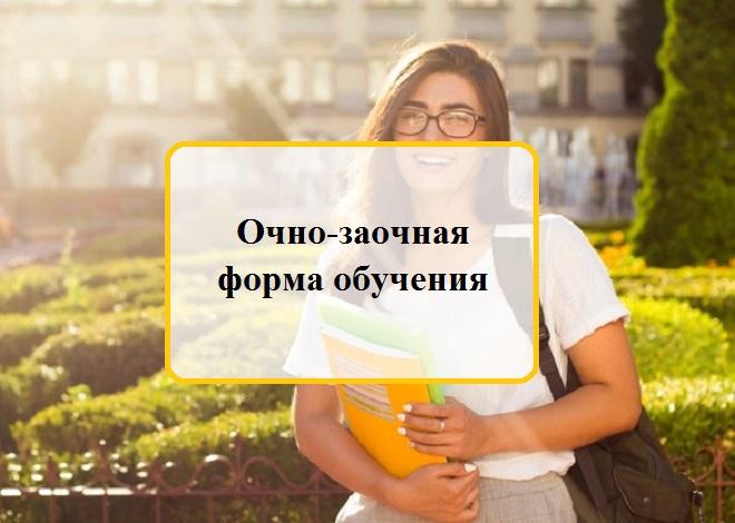 Очно-заочная форма обучения: что это такое и в чем ее особенность