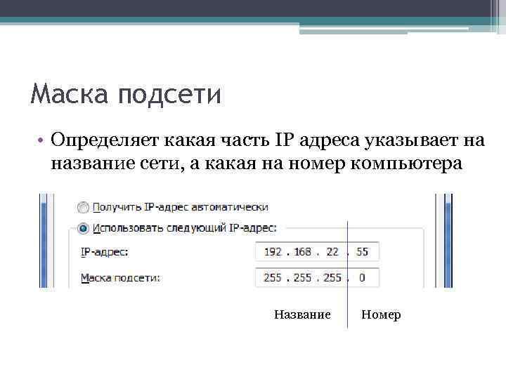 Подсеть — википедия с видео // wiki 2