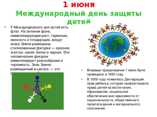 Международный день защиты детей в 2021 году: какого числа отмечают, дата и история праздника