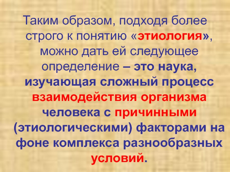 Этиология - это ...   ktonanovenkogo.ru