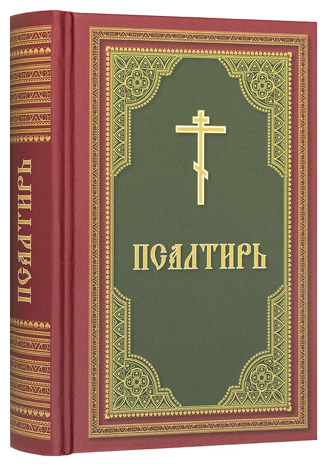 Что такое псалтирь