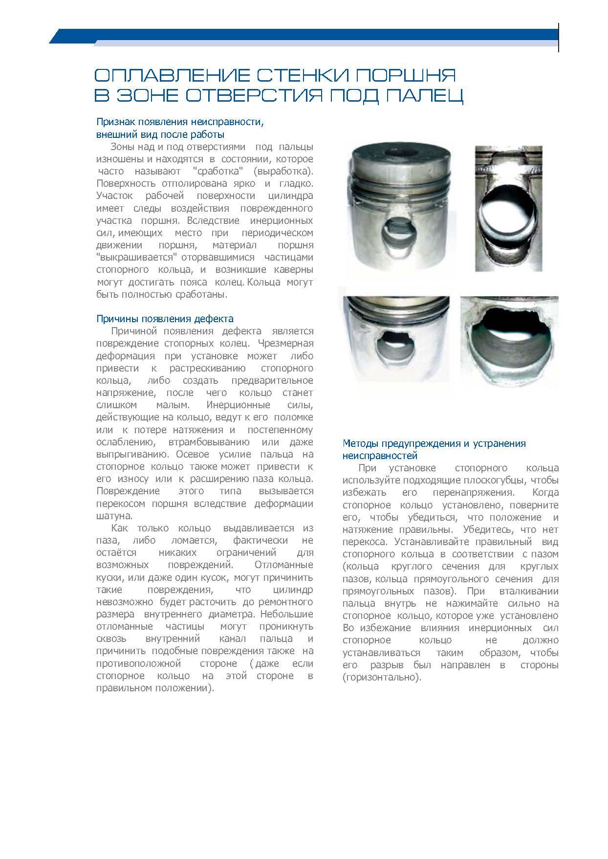 Поршень двигателя: конструкция, функции, причины износа и способы его предотвращения