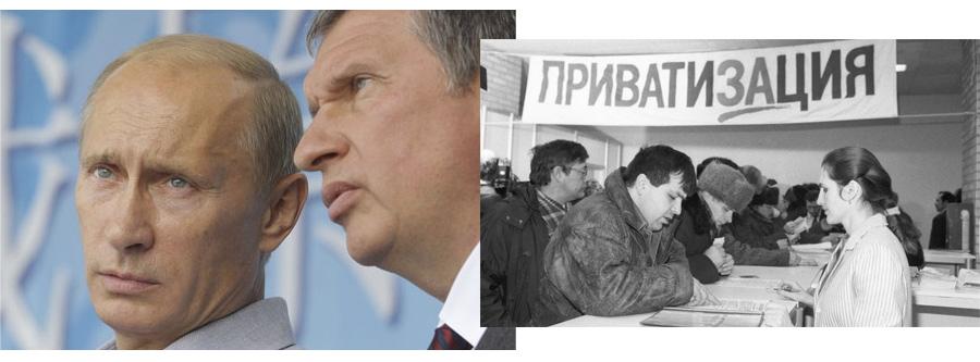 Приватизация в россии