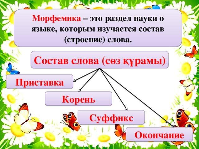 Морфемика - это... что такое морфемика в русском языке