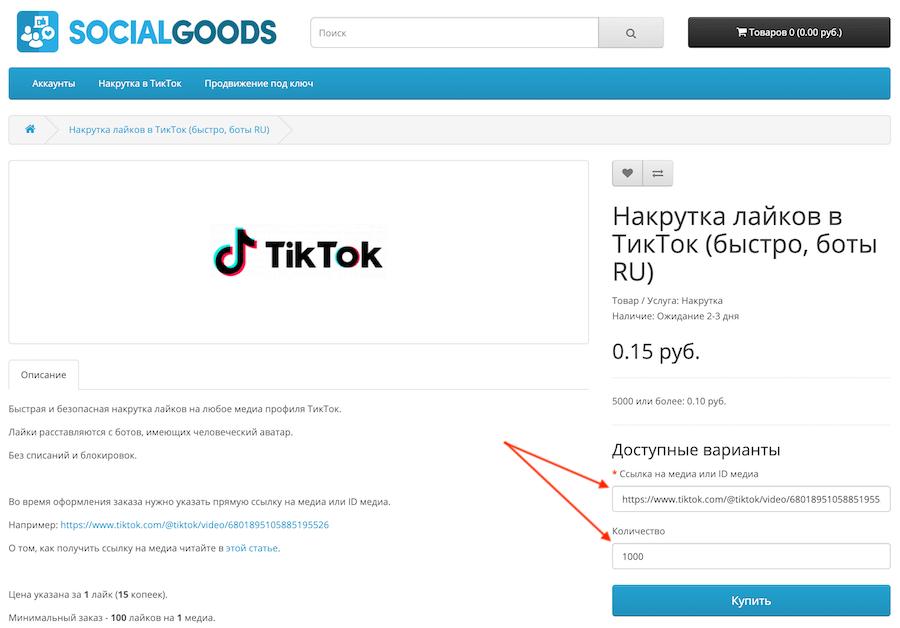 Как использовать рекламу и пиарить аккаунт в тик ток ✩ tikstar.ru