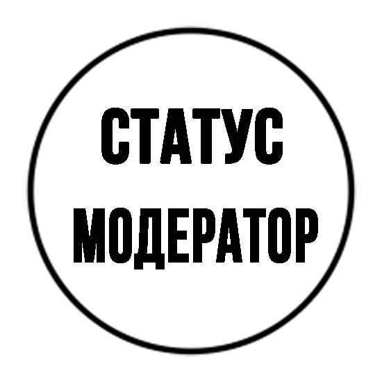 Профессия модератор сайта