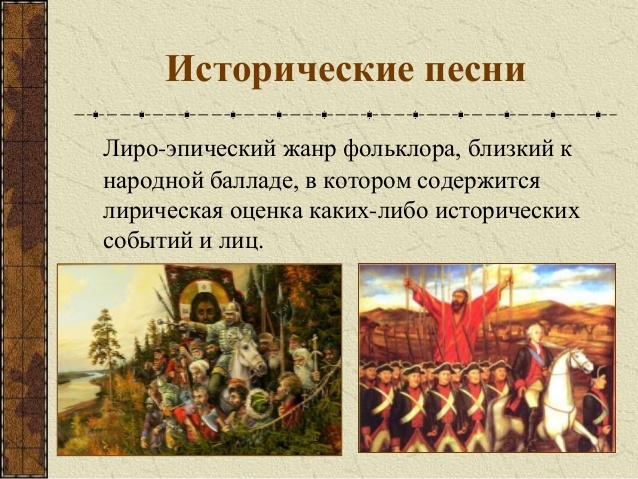 Русские народные исторические песни: появление, герои и определение